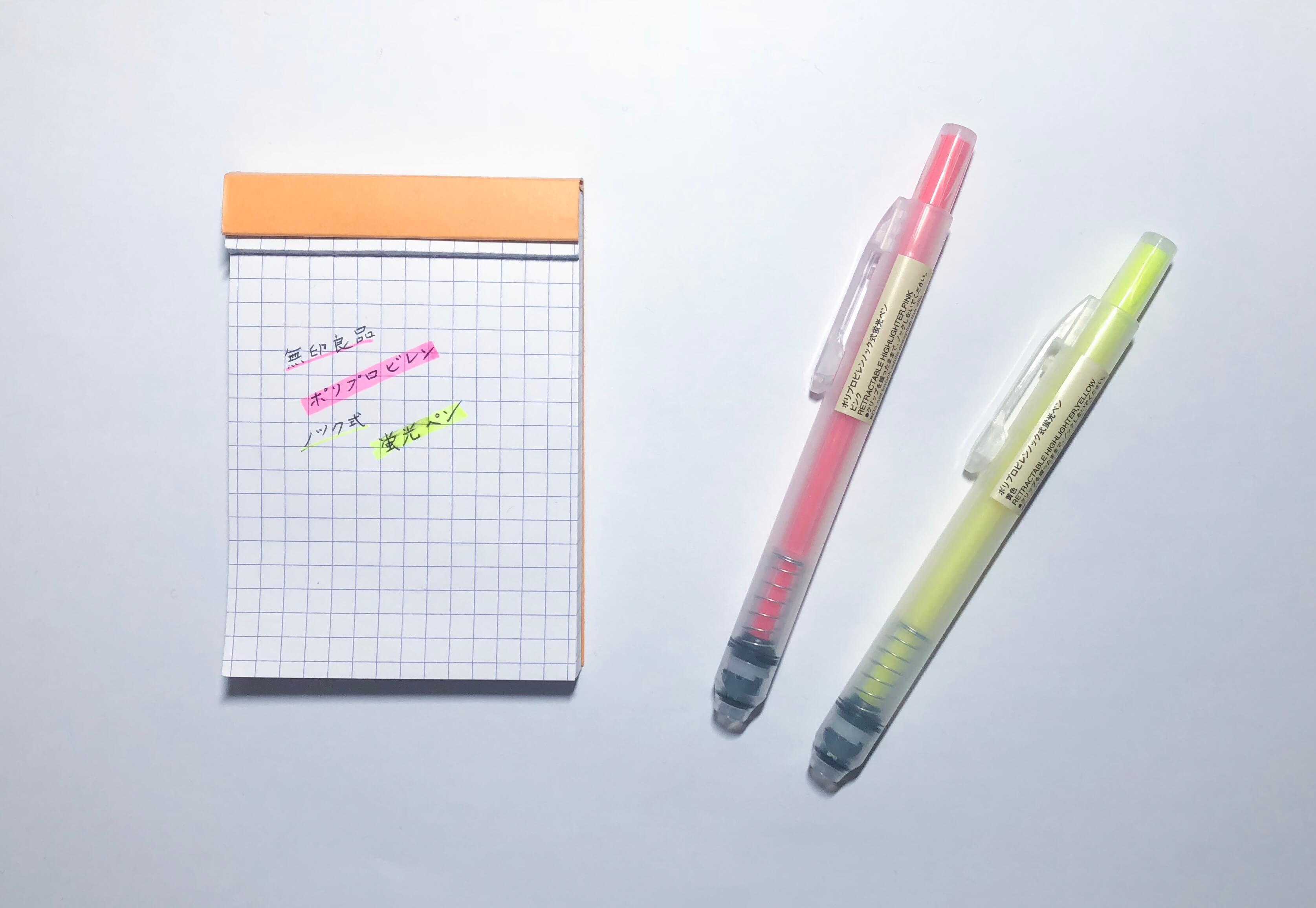 仕事で蛍光ペンを使う人にオススメ。手軽に使える無印良品の「ノック式蛍光ペン」