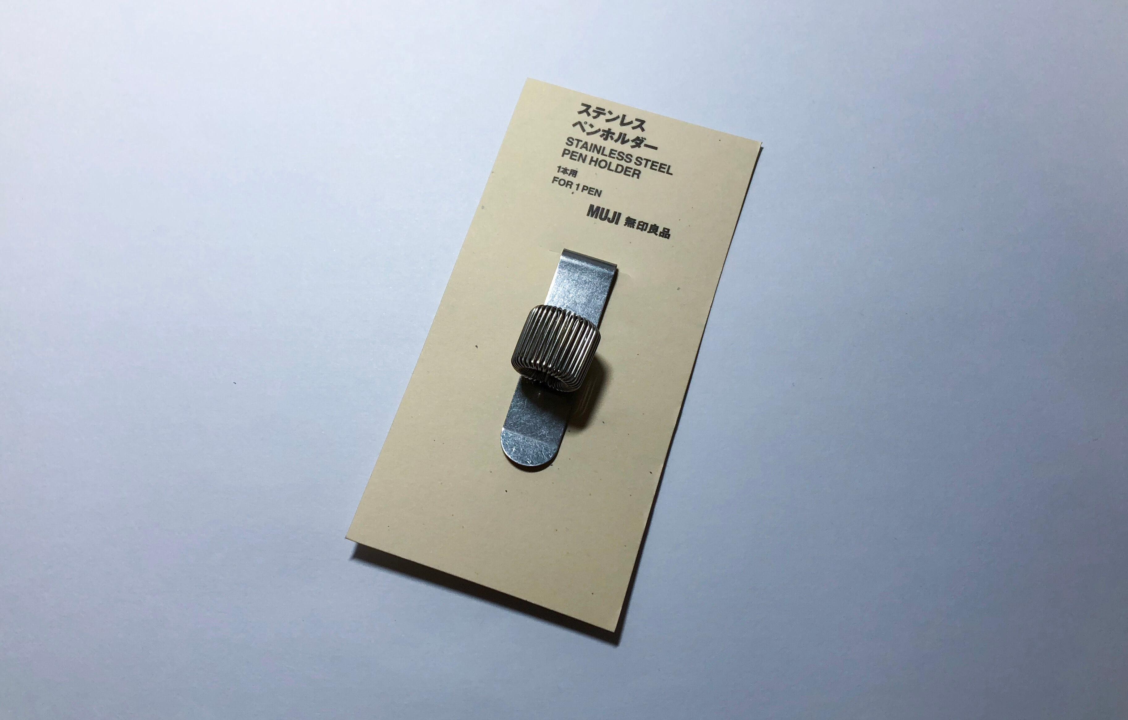 ノートや手帳に挟むだけで使える無印良品のステンレスペンホルダー