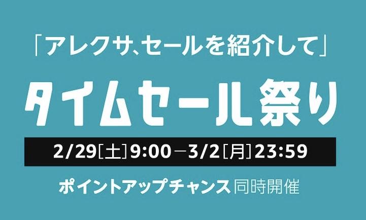【3月2日(月)23:59まで】Amazonタイムセール祭り開催中。個人的にオススメの対象商品6選