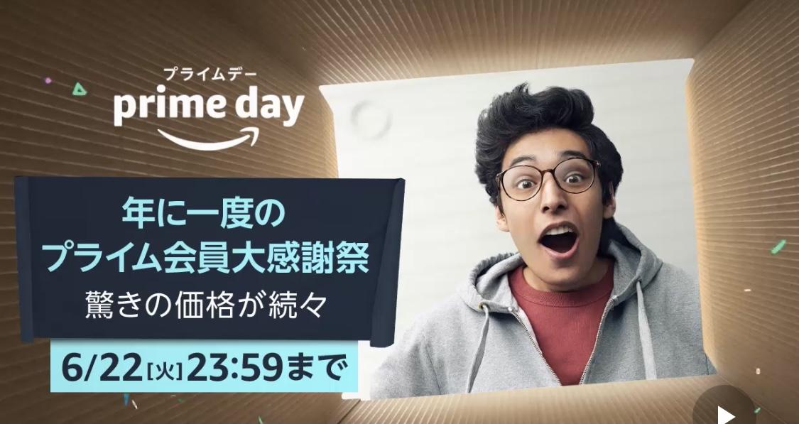 2021年Amazonプライムデーで購入したモノ、オススメのモノまとめ
